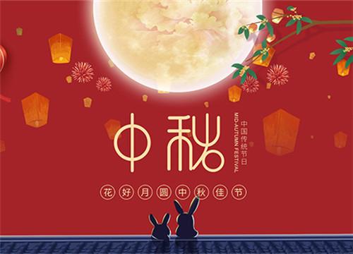 扬州市永通染整机械有限公司祝大家中秋节快乐!